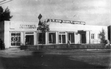 Самарово. Аптека. 1987год.