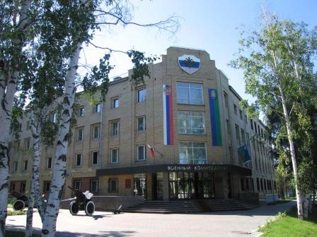 Здание окружного военного комиссариата