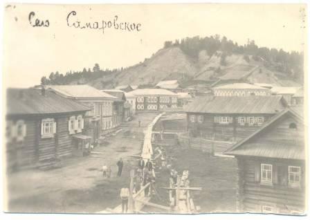 Село Самарово 1909г