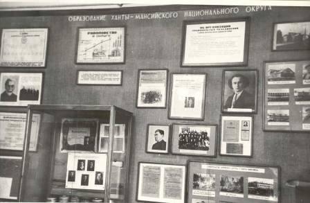Советизация края(1922-1929 гг.) и образование Ханты-Мансийского автономного округа (1930г.)