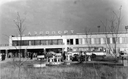 Аэропорт 1989 год