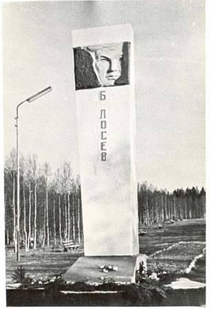 Памятник Борису Лосеву